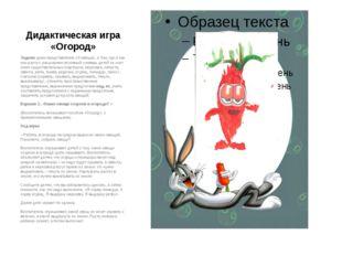 Дидактическая игра «Огород» Задачи:даем представление об овощах, о том, где