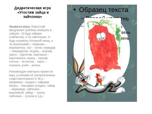 Дидактическая игра «Угостим зайца и зайчонка» Правила игры: Взрослый предлага...