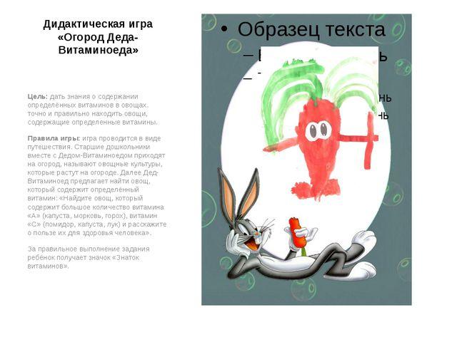 Дидактическая игра «Огород Деда-Витаминоеда» Цель:дать знания о содержании о...