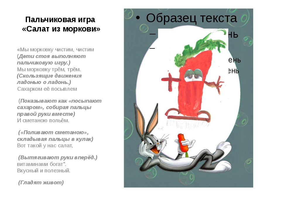 Пальчиковая игра «Салат из моркови» «Мы морковку чистим, чистим (Дети стоя вы...