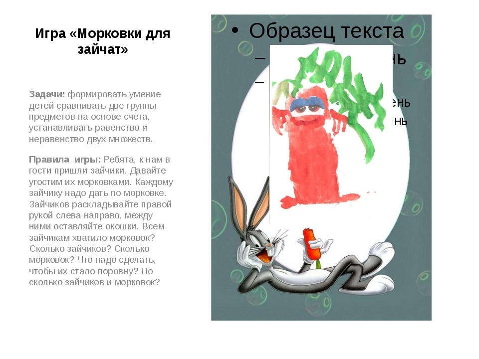 Игра «Морковки для зайчат» Задачи: формировать умение детей сравнивать две гр...