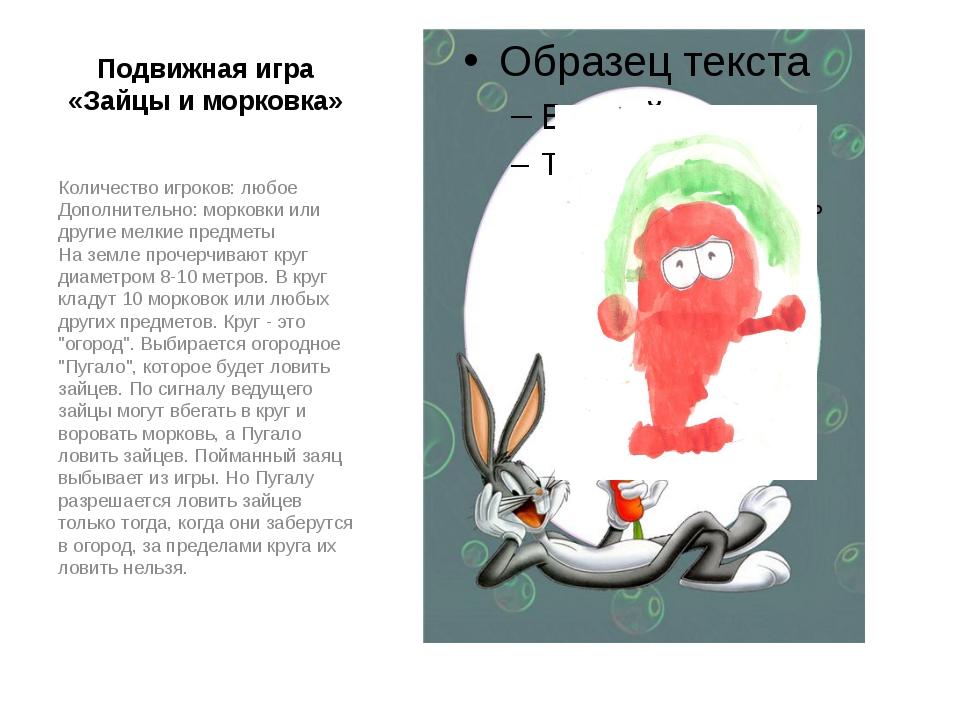 Подвижная игра «Зайцы и морковка» Количество игроков: любое Дополнительно: м...