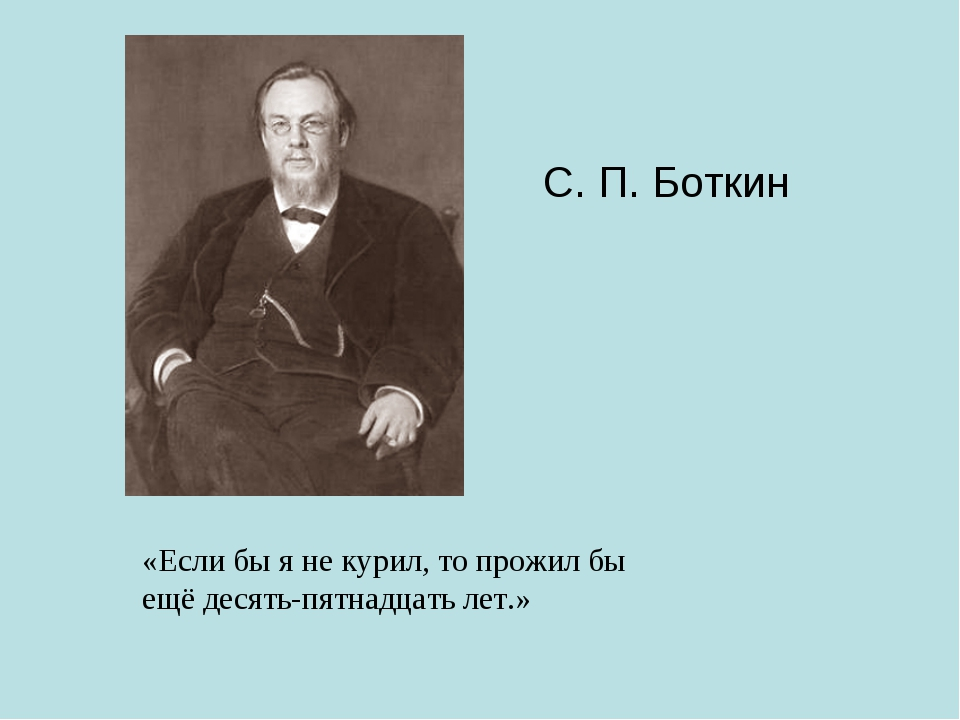 С. П. Боткин «Если бы я не курил, то прожил бы ещё десять-пятнадцать лет.»