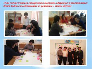 «Как умение учителя своевременно выявлять одаренных и талантливых детей будет