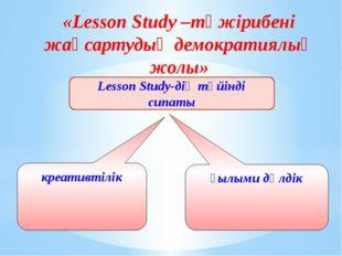 «Lesson Study –тәжірибені жақсартудың демократиялық жолы» ғылыми дәлдік креат