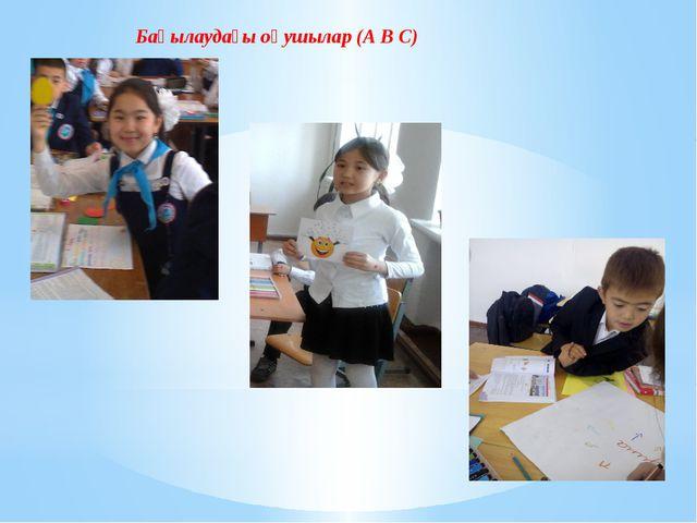 Бақылаудағы оқушылар (А В С)