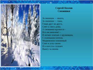За окошком — вьюга, За окошком — тьма, Глядя друг на друга, Спят в снегу дом