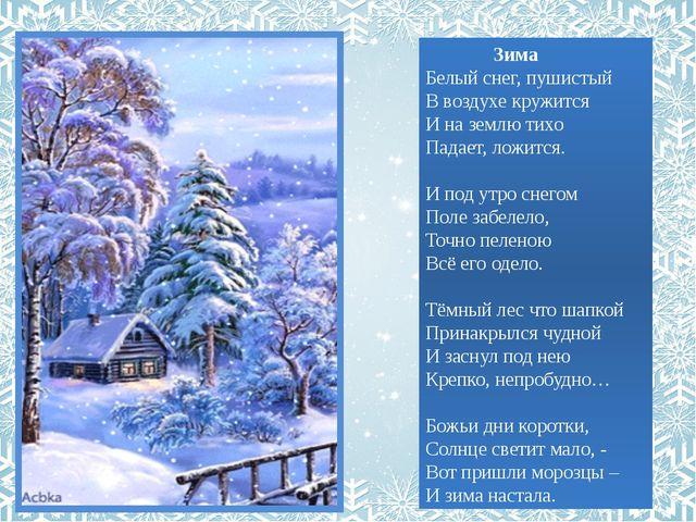 Зима Белый снег, пушистый В воздухе кружится И на землю тихо Падает, ложится...