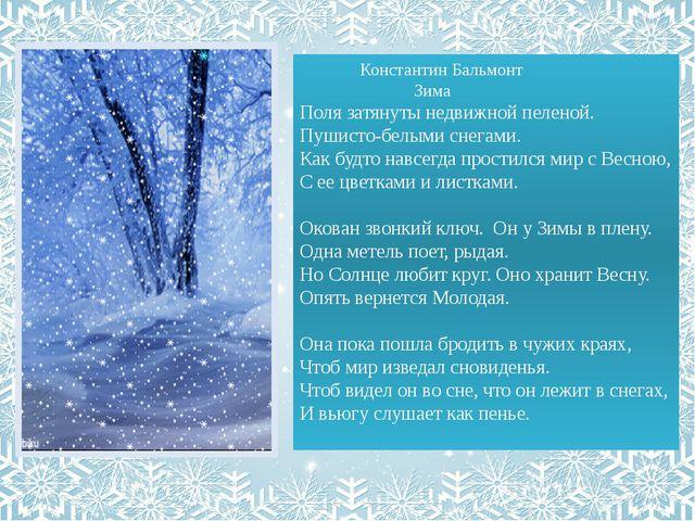 Константин Бальмонт Зима Поля затянуты недвижной пеленой. Пушисто-белы...
