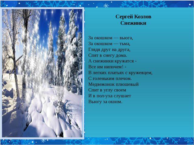 За окошком — вьюга, За окошком — тьма, Глядя друг на друга, Спят в снегу дом...