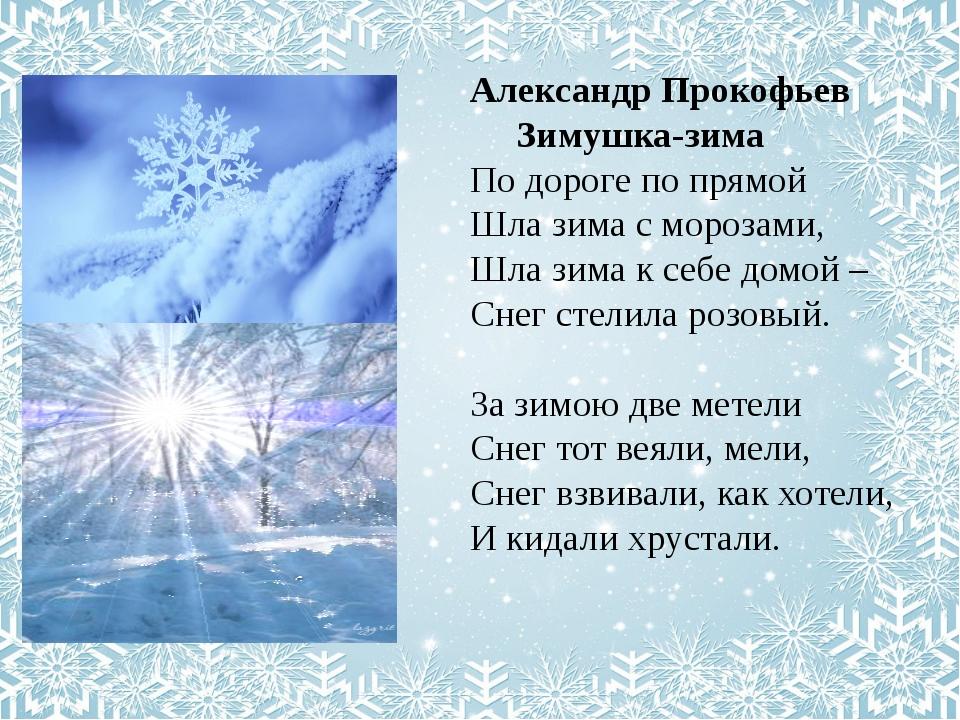 Александр Прокофьев Зимушка-зима По дороге по прямой Шла зима с морозами, Шла...