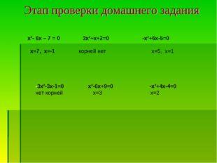 х²- 6х – 7 = 0 3х²+х+2=0 -х²+6х-5=0 х=7, х=-1 корней нет х=5, х=1 -3х²-3х-1=