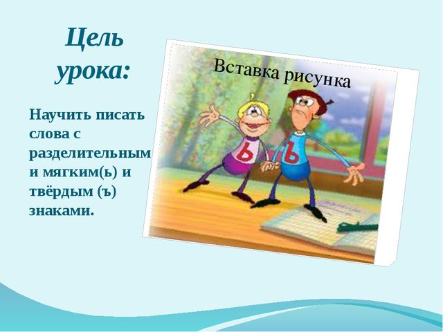 Цель урока: Научить писать слова с разделительными мягким(ь) и твёрдым (ъ) зн...
