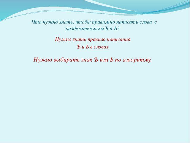 Что нужно знать, чтобы правильно написать слова с разделительным Ъ и Ь? Нужн...