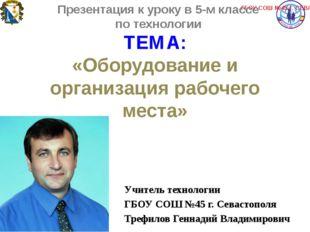 ТЕМА: «Оборудование и организация рабочего места» Учитель технологии ГБОУ СОШ