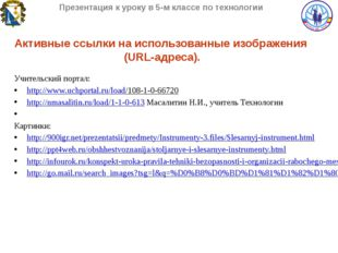 Учительский портал: http://www.uchportal.ru/load/108-1-0-66720 http://nmasal