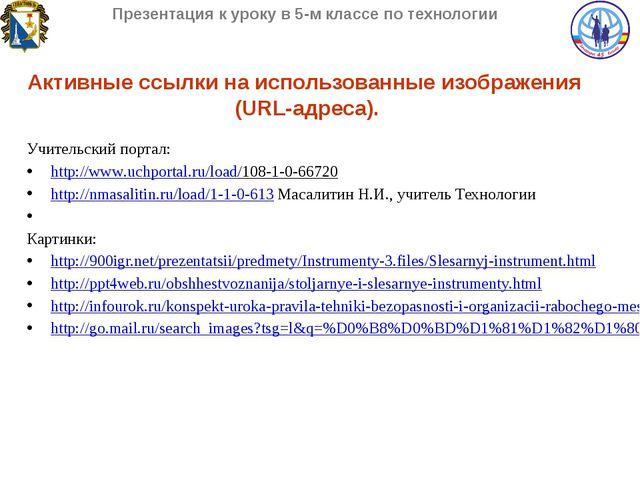 Учительский портал: http://www.uchportal.ru/load/108-1-0-66720 http://nmasal...