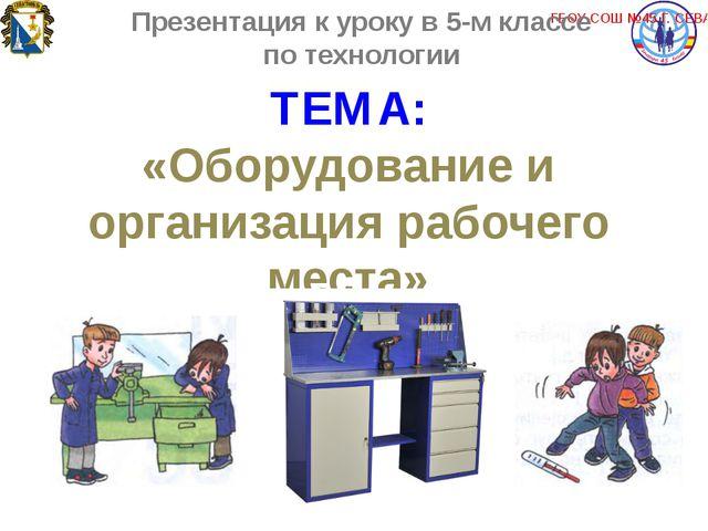 ГБОУ СОШ №45 Г. СЕВАСТОПОЛЬ Презентация к уроку в 5-м классе по технологии Т...