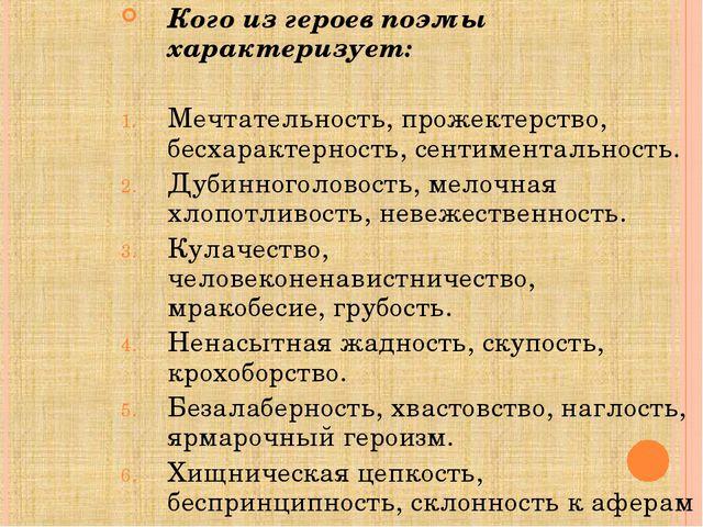 Кого из героев поэмы характеризует: Мечтательность, прожектерство, бесхаракте...