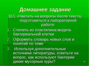 * Домашнее задание §11, ответить на вопросы после текста, подготовиться к лаб