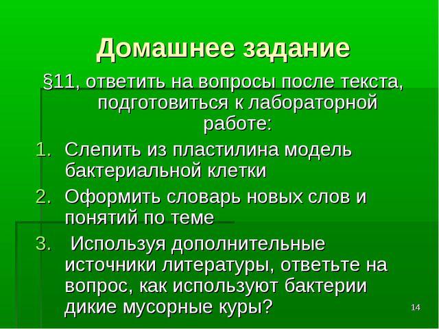 * Домашнее задание §11, ответить на вопросы после текста, подготовиться к лаб...