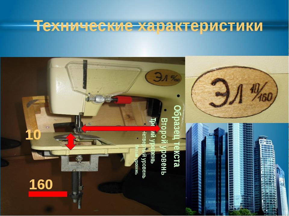 160 10 Технические характеристики