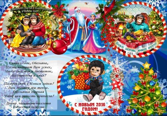 D:\Мои документы\Downloads\31 декабря 2015\Поздравление с НГ.JPG
