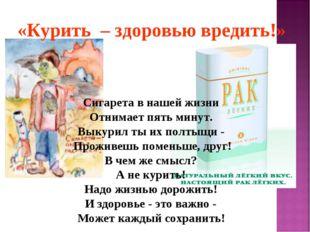 «Курить – здоровью вредить!» Сигарета в нашей жизни Отнимает пять минут. Вык