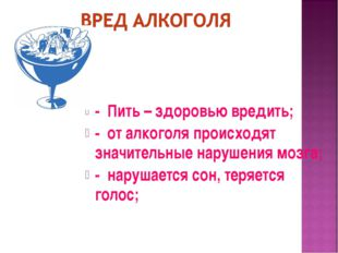 - Пить – здоровью вредить; - от алкоголя происходят значительные нарушения мо
