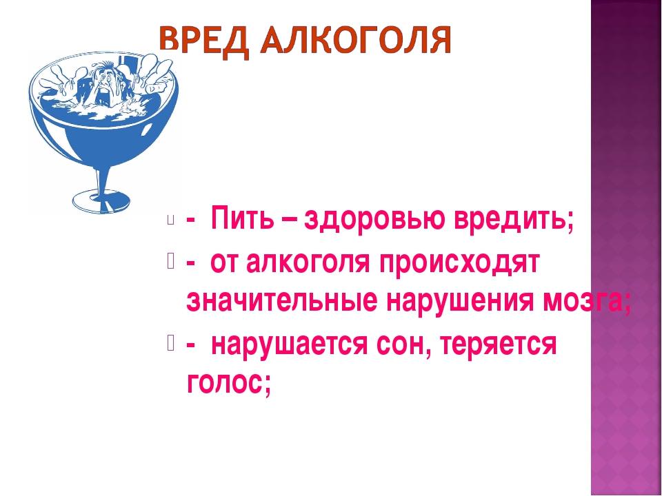 - Пить – здоровью вредить; - от алкоголя происходят значительные нарушения мо...