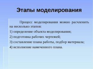 Этапы моделирования Процесс моделирования можно расчленить на несколько этап
