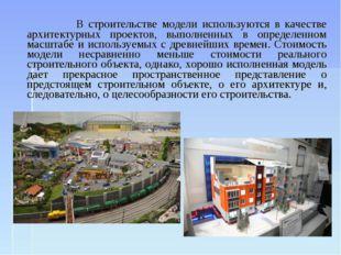 В строительстве модели используются в качестве архитектурных проектов, выпол