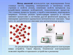 Метод аналогий используется при моделировании более сложных систем, например