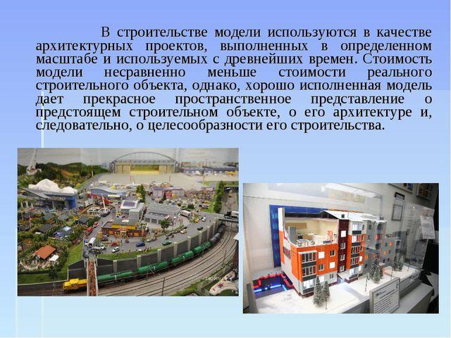 В строительстве модели используются в качестве архитектурных проектов, выпол...