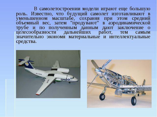 В самолетостроении модели играют еще большую роль. Известно, что будущий сам...
