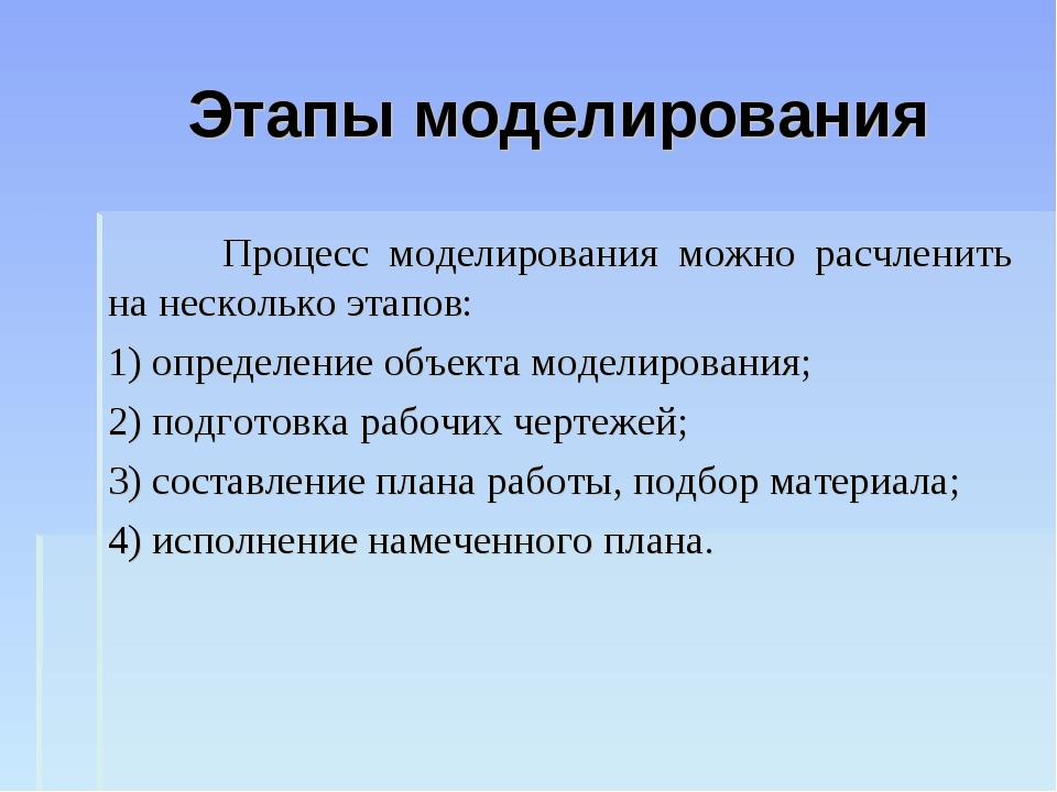 Этапы моделирования Процесс моделирования можно расчленить на несколько этап...