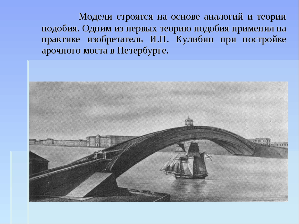Модели строятся на основе аналогий и теории подобия. Одним из первых теорию...