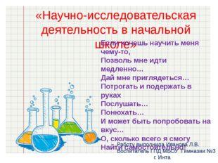 «Научно-исследовательская деятельность в начальной школе» Если хочешь научить