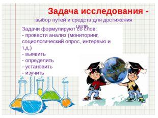 Задачи формулируют со слов: - провести анализ (мониторинг, социологический оп