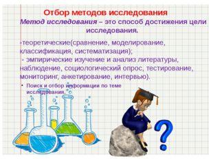 -теоретические(сравнение, моделирование, классификация, систематизация); - э