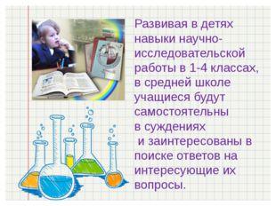 Развивая в детях навыки научно-исследовательской работы в 1-4 классах, в сред