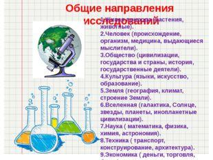Общие направления исследований 1.Живая природа (растения, животные). 2.Челове