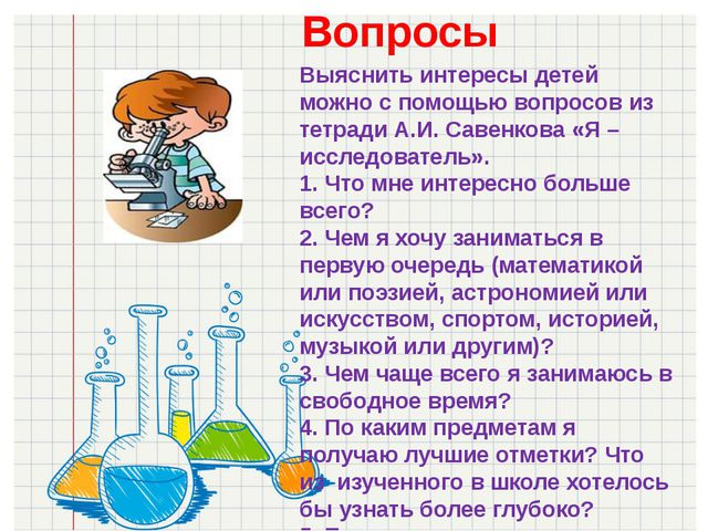 Вопросы Выяснить интересы детей можно с помощью вопросов из тетради А.И. Саве...