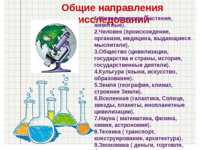 Общие направления исследований 1.Живая природа (растения, животные). 2.Челове...
