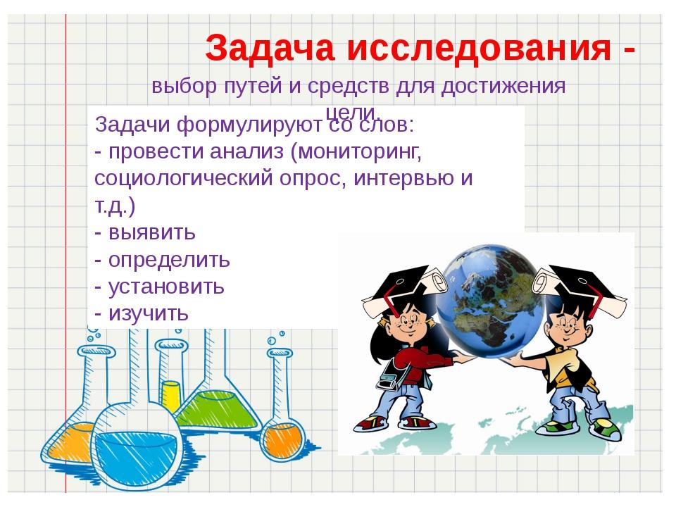 Задачи формулируют со слов: - провести анализ (мониторинг, социологический оп...