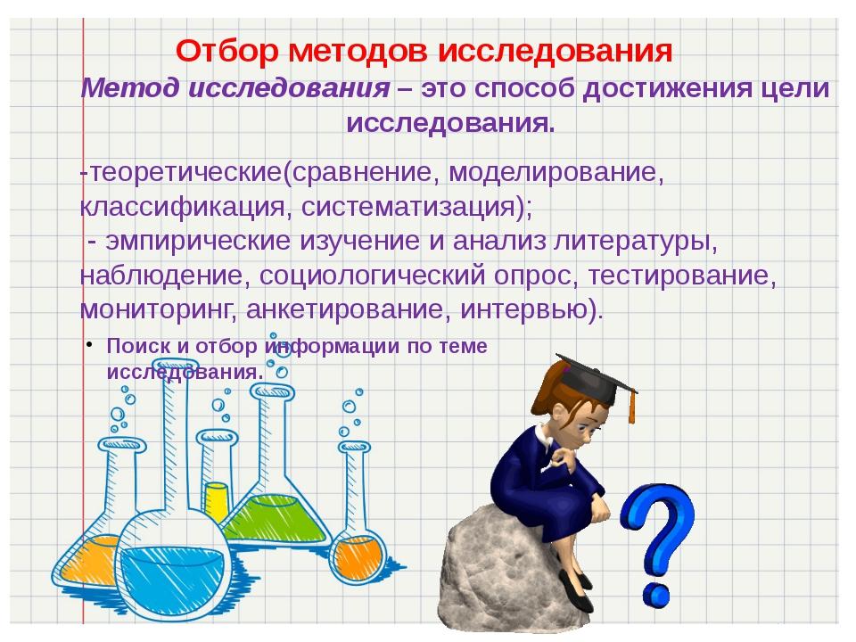 -теоретические(сравнение, моделирование, классификация, систематизация); - э...