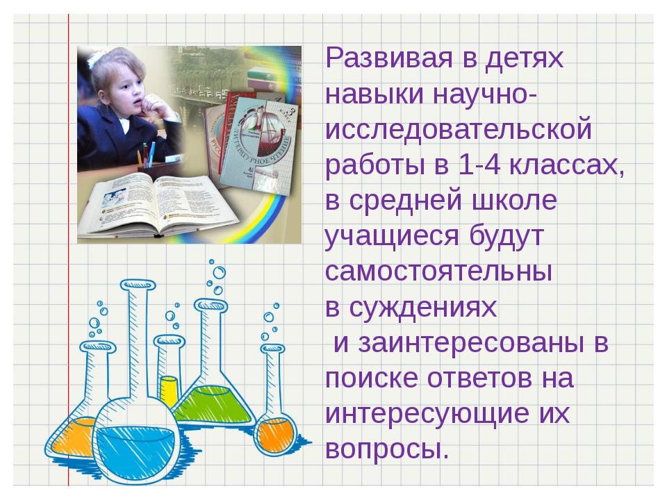 Развивая в детях навыки научно-исследовательской работы в 1-4 классах, в сред...
