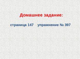 Домашнее задание: страница 147 упражнение № 397