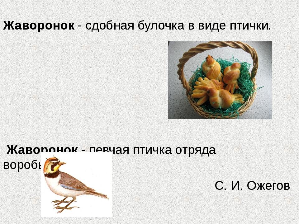 Жаворонок - сдобная булочка в виде птички.  Жаворонок - певчая птичка отряд...