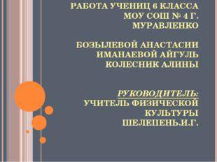 РАБОТА УЧЕНИЦ 6 КЛАССА МОУ СОШ № 4 Г. МУРАВЛЕНКО БОЗЫЛЕВОЙ АНАСТАСИИ ИМАНАЕВО